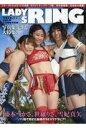 LADYS RING  vol.9(2016.11) /プリヴェコミュニケ-ションズ