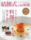 結婚式のお料理  1 /日販アイ・ピ-・エス