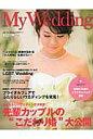 My Wedding 私の結婚式 vol.7 /明-美