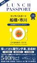 ランチパスポート船橋市川版  Vol.4 /地域新聞社