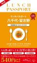 ランチパスポート八千代習志野版  vol.2 /地域新聞社