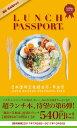 ランチパスポート越谷・草加版  6 /地域新聞社