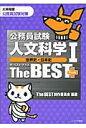 公務員試験人文科学1世界史日本史ザ・ベストプラス   /エクシア出版/The BEST制作委員会