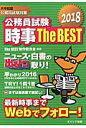 公務員試験時事The BEST 大卒程度公務員試験対策 2018 /エクシア出版/The BEST制作委員会