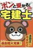 ポンと受かる!宅建士  2017年度版 /エクシア出版/島本昌和