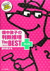 畑中敦子の判断推理ザ・ベストプラス   第2版/エクシア出版/畑中敦子