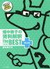 畑中敦子の資料解釈ザ・ベストプラス   第2版/エクシア出版/畑中敦子
