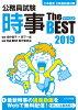 公務員試験時事ザ・ベスト2019 大卒程度公務員試験対策  /エクシア出版/The BEST制作委員会