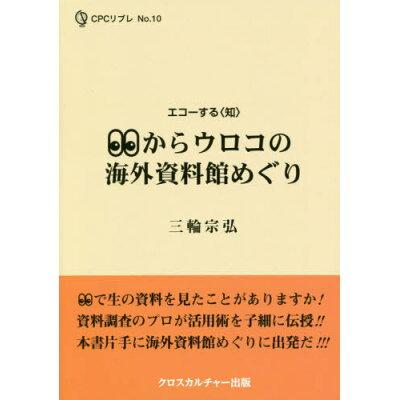めからウロコの海外資料館めぐり   /クロスカルチャ-出版/三輪宗弘