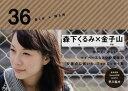 36 書く女×撮る男  /ポンプラボ/森下くるみ