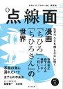 点線面 出会いの「次の一歩」探究誌 vol.1 /ポンプラボ/点線面編集部