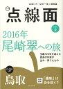 点線面 出会いの「次の一歩」探究誌 vol.2 /ポンプラボ/点線面編集部