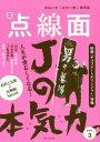 点線面 vol.3 杉作J太郎 大解剖Special