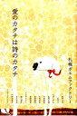 愛のカタチは詩のカタチ   /ポエムピ-ス/札幌ポエムファクトリ-