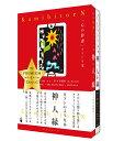 神人縁 「心の辞書」みたいな本  /ポエムピ-ス/彩木智都世