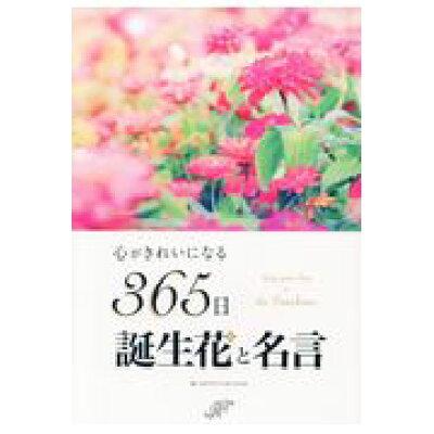 心がきれいになる365日誕生花と名言   /ライツ社/WRITES PUBLISHING