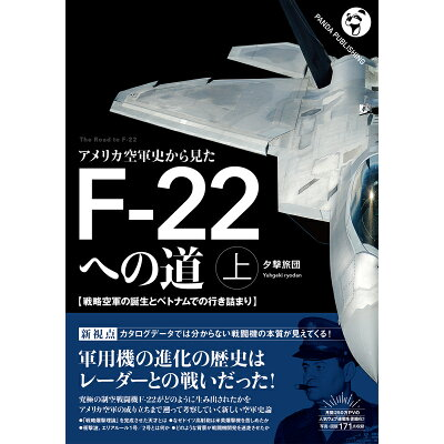 アメリカ空軍史から見たF-22への道 戦略空軍の誕生とベトナムでの行き詰まり 上 /パンダ・パブリッシング/夕撃旅団