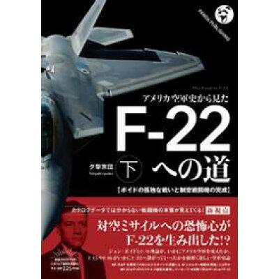 アメリカ空軍史から見たF-22への道 ボイドの孤独な戦いと制空戦闘機の完成 下 /パンダ・パブリッシング/夕撃旅団
