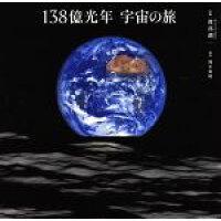 138億光年宇宙の旅   /クレヴィス/渡部潤一