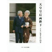 天皇皇后両陛下ともに歩まれた60年   /クレヴィス/宮内庁侍従職