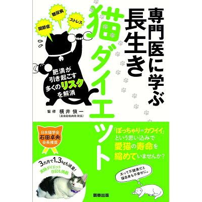 専門医に学ぶ長生き猫ダイエット   /駒草出版/横井愼一