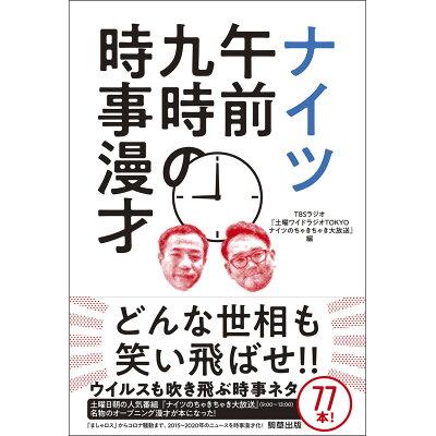 ナイツ午前九時の時事漫才   /駒草出版/TBSラジオ『土曜ワイドラジオTOKYO