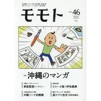 モモト  vol.46 /編集工房東洋企画