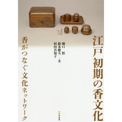 江戸初期の香文化 香がつなぐ文化ネットワーク  /文学通信/堀口悟
