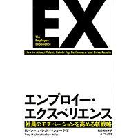 エンプロイー・エクスペリエンス 社員のモチベーションを高める新戦略  /キノブックス/トレイシー・メイレット