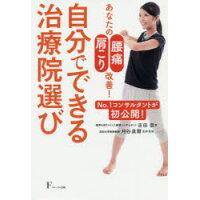 あなたの「腰痛」「肩こり」改善!自分でできる治療院選び NO.1コンサルタントが初公開!  /フロ-ラル出版/吉田崇