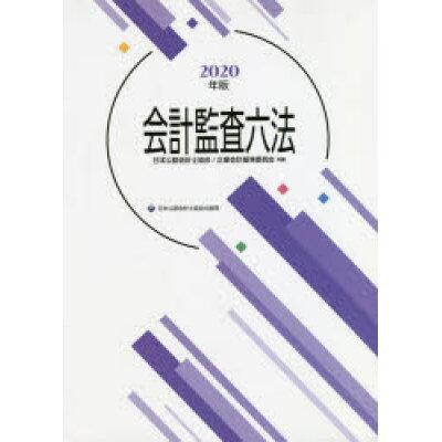 会計監査六法  2020年度版 /日本公認会計士協会/日本公認会計士協会