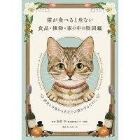 猫が食べると危ない食品・植物・家の中の物図鑑 誤食と中毒からあなたの猫を守るために  /ねこねっこ/服部幸
