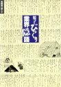知ってびっくり業界隠語   /サンドケ-出版局/長岡喜三郎