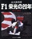 F1栄光の20年 1972-1992  /サンドケ-出版局/ジョニ-・リ-ブズ