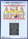 アジアレポ-ト  94年度版 /サンドケ-出版局/ウエイク