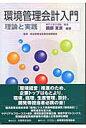 環境管理会計入門 理論と実践  /産業環境管理協会/國部克彦