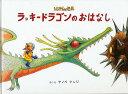 ラッキ-ドラゴンのおはなし トらやんの世界  /サンリ-ド/ヤノベケンジ