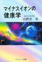 マイナスイオンの健康学   /サンロ-ド/山野井昇