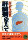 だれにもわかる肝臓病のすべて   /自然の友社/永井勝次