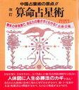 算命占星術 中国占星術の原点  改訂版/農業図書/佐藤宗颯