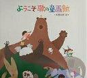 ようこそ歌の童画館   /新科学出版社/本橋尚徳