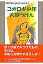 コオロギ少年大ぼうけん   /新科学出版社/ホアイ・ト-