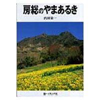 房総のやまあるき   /新ハイキング社/内田栄一(山岳史)