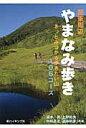関東周辺やまなみ歩き きっとみつかる歩きたい山106コ-ス  /新ハイキング社/坂本勇
