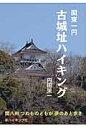 関東一円古城址ハイキング 関八州つわものどもが夢のあと歩き  /新ハイキング社/内田栄一