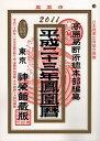 平成23年鳳凰暦神榮館藏版