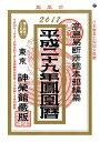鳳凰暦  平成29年 /神栄館/高島易断所総本部