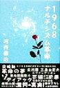 1968ナルチシズム革命   /人智学出版社/河西善治