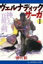 神なる狂獣の剣 ヴェルナディックサ-ガ1  /青心社/神代創