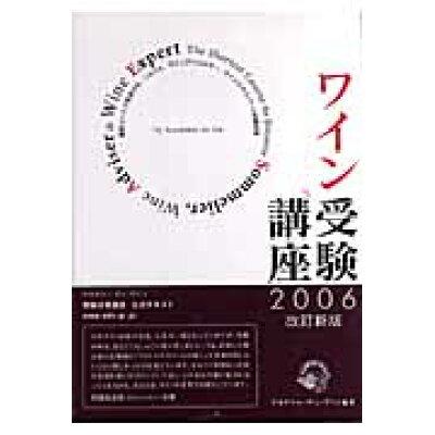 ワイン受験講座 最短コ-スで取得する、ソムリエ、ワインアドバイザ- 2006 /成隆出版/アカデミ-・デュ・ヴァン